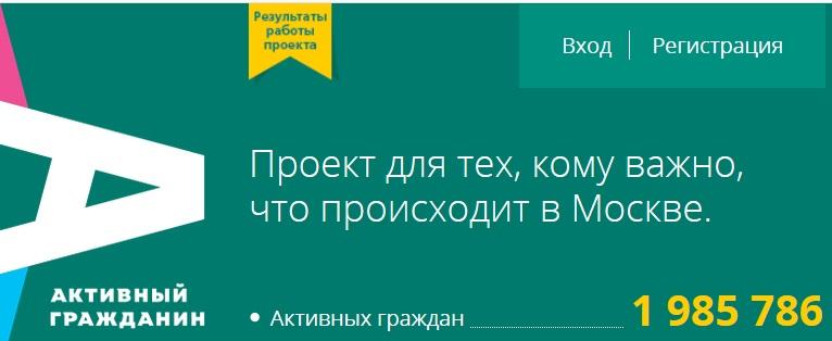 """Проект """"Активный гражданин"""""""