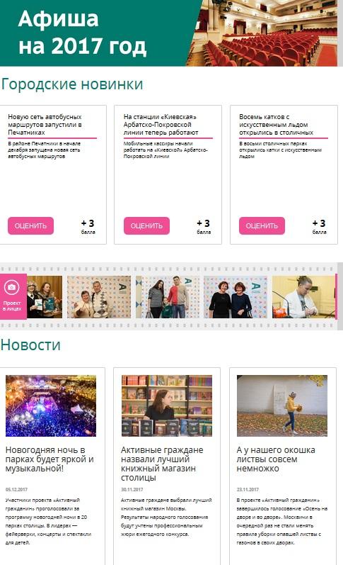 Новости и афиша города Москвы