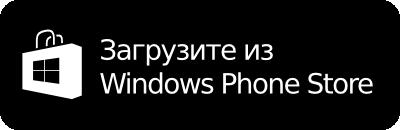 Мобильное приложение для Windows PhoneМобильное приложение для Windows Phone